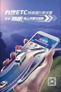 宣传海报设计千赢pt手机客户端厂