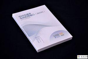 21世纪财经报告会议画册设计千赢pt手机客户端