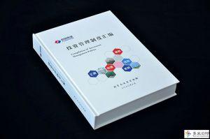 超厚精装书千赢pt手机客户端厂家案例 中国电建投资管理制度汇编设计