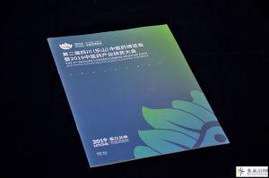 北京宣传画册千赢pt手机客户端公司-四川乐山中医药博览会
