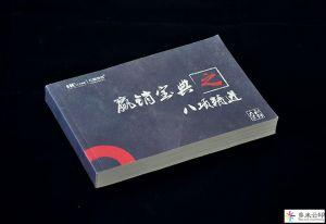 北京画册千赢pt手机客户端厂家-营销宝典之八项精进