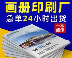 宣传画册千赢pt手机客户端设计厂家